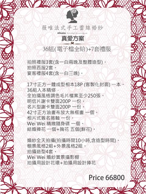 台中weiwei薇唯法式手工蕾絲婚紗 2018最新推薦婚紗包套