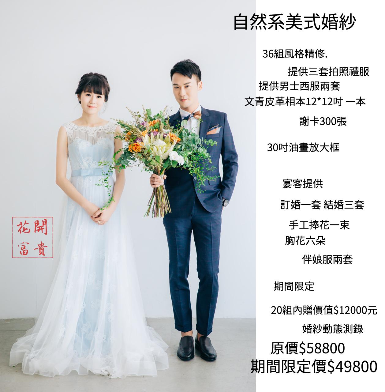 花開富貴婚紗攝影