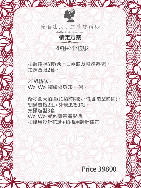 weiwei薇唯法式手工蕾絲婚紗 2018最新推薦婚紗包套